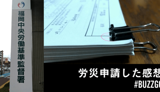 【労災申請した感想】労働基準監督署に行きました。【悩んでいる人の参考に】